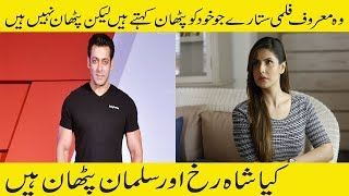 Indian Celebrities Who Are not Pathans in Real Life    pathan actors in bollywood
