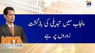 Naya Pakistan | Shahzad Iqbal | 19th January 2020