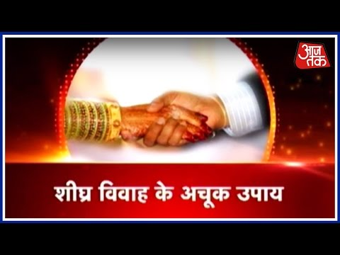 Dharm: How To Get Married Quickly?