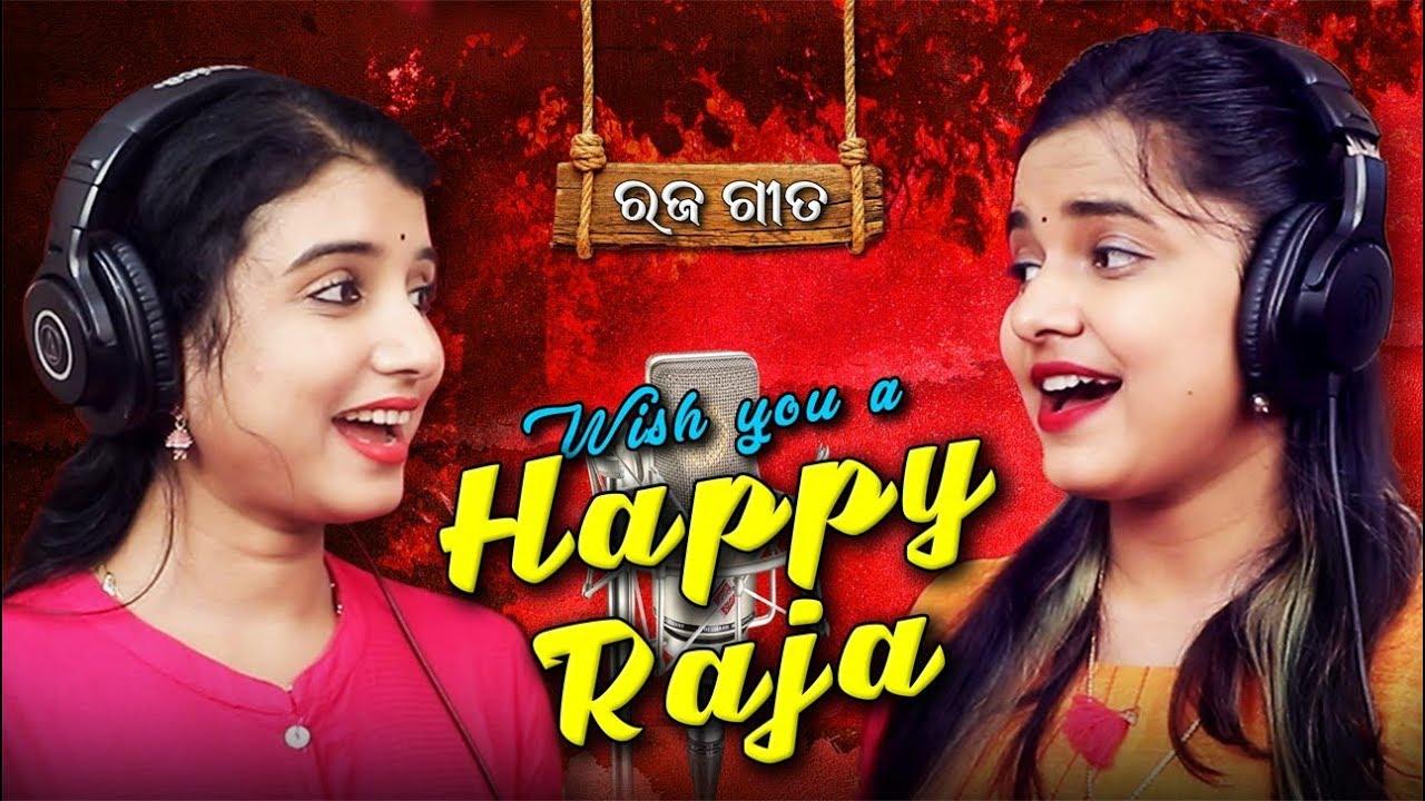 Raja Song | ରଜ ଗୀତ | Aseema Panda & Diptirekha | Nihar Priyaashish | Sumit | Set as CALLER TUNE
