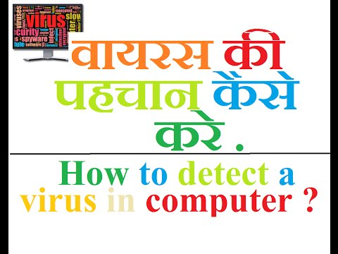How to detect a virus in computer -HINDI/हिंदी