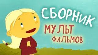 Download Союзмультфильм Новые Мультики Сборник от Kedoo Мультики для детей Video