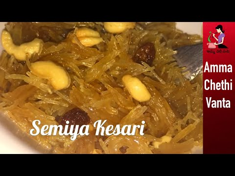 సేమ్యా కేసరి తయారీ విధానం | Vermicelli Kesari In Telugu  | Sweet Semiya Halwa | Seviyan Sweet Recipe