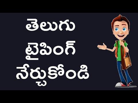 Telugu Typing AnuScript Manager Tutorial Part 2