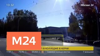 Очевидец взрыва в Керчи дал комментарий - Теракт в Керчи - Москва 24