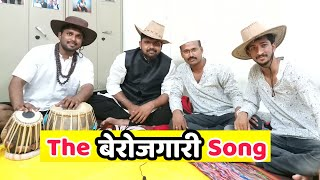 The Berojgari Song | The Unemployment Song |  Funny Marathi Song | Jivan Aghav | MPSC Song