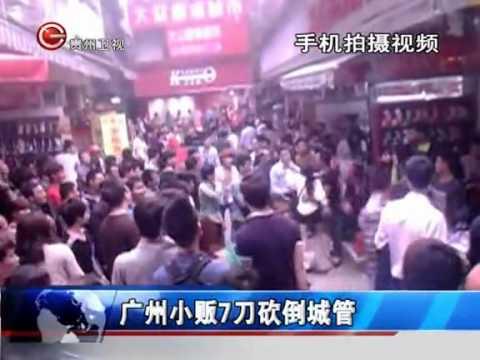 广东城管被小贩连砍7刀