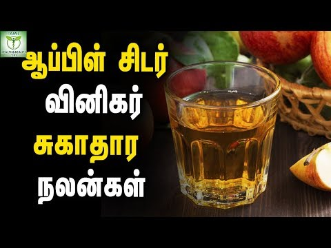 Health benefits of Apple Cider Vinegar - Tamil Health & Beauty Tips