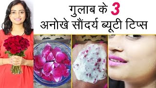 गुलाब के 3 अनोखे सौंदर्य ब्यूटी टिप्स | Amazing Beauty Tips of Rose | Hindi Video