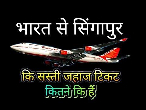 India To Singapore Flight ticket | India To Singapore cheap Flight ticket | Mumbai To Singapore