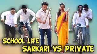 SCHOOL LIFE - PRIVATE VS SARKARI   BakLol Video  