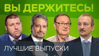 Лучшие выпуски // Вы держитесь / Крутихин, Потапенко, Алексашенко, Сысуев
