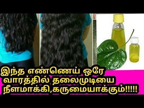 இந்த எண்ணெய் ஒரே வாரத்தில் தலைமுடியை நீளமாக்கி,கருமையாக்கும்.long hair tips  Tamil oil fr long hair
