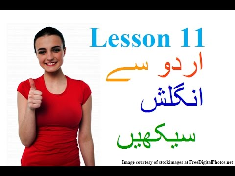 Learn English through Urdu - lesson 11 - English speaking for beginners