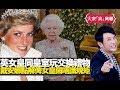 思浩大談英女皇每年都同皇室玩平價交換禮物,戴安娜皇妃點解俾英女皇鬧唔識規矩?(大家真風騷)
