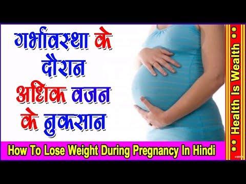 प्रेगनेंसी में बढंने वाले वजन को कम कैसे करें- how to lose weight during pregnancy in hindi