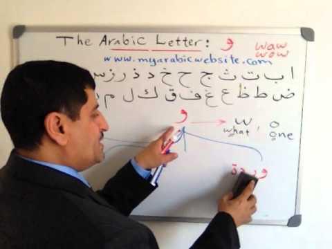 Learn Arabic Alphabet, The Arabic Letter: و waw/wow