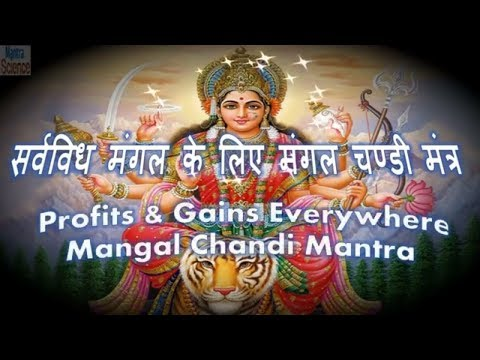 Mangal Chandi Mantra - Profits & Gains Everywhere from Trading, Stocks, Gold, Property & Investment