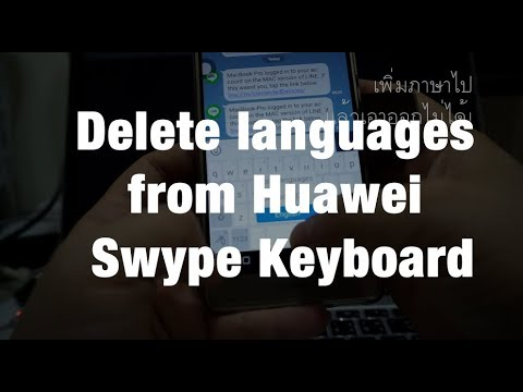 ลบภาษาออกจากมือถือหัวเว่ย Huawei Swype keyboard / Delete language from Huawei Swype keyboard