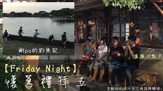 【friday Night】聊聊釣魚 打打game