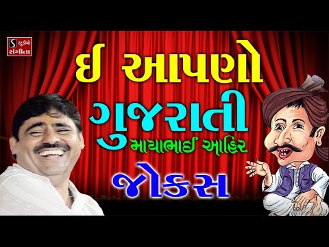 Xxx Mp4 Mayabhai Ahir Jokes 2017 E Apano Gujarati Full Comedy Jokes Live Programme Dayro 3gp Sex