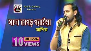 Shada Kapor Poraiya I Ektu Darao May Re Dekhi I Ashik I Bangla Folk Song