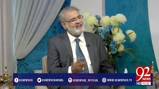 Subh e Noor  (Hazrat Khawaja Moien ud Din Chishti R.A) -04-04-2017- 92NewsHDPlus