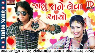 Janu Tane Leva Aayo | Latest Gujarati Song 2017 | Gabbar Thakor Song | Arjun Thakor New Song