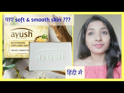 Lever ayush COW'S GHEE SOAP for soft , smooth skin WITH PINDA TAILAM     REVIEW IN HINDI   