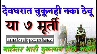देवघर वास्तू शास्त्र - चुकूनही ठेऊ नये या ७ मूर्ती नाहीतर होईल भारी नुकसान | marathi vastu shastra