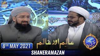 Shan-e-Laylatul Qadr – Segment: Aalim Aur Aalam – 8th May 2021 -Waseem Badami