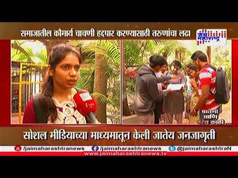 Batmi aani Barach Kahi - Virginity test by Kanjarbhat Community
