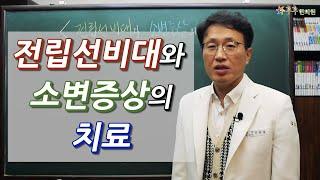 전립선비대와 소변증상의 치료