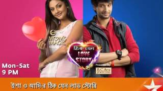 Thik Jeno Love Story Title Song Star Jalsha Full Mp3 Song