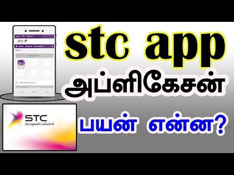 My STC App /அப்ளிகேசன் பயன் என்ன?