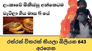 ලංකාවේ මිනිස්සු අන්තෙටම වැටිලා ගිය මාස 6 යේ -Struggling people with money in srilanka