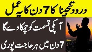 Darood Tanjeena ka 7 Din K ye Wazifa Apki Qismat Chamka De ga - Darood Sharif