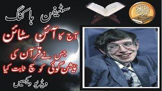 Islam and Science in urdu  - Black Holes Truth - Amir News