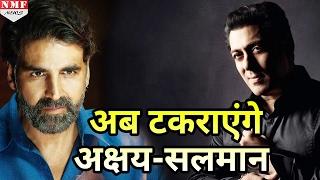 अब Box office पर टकराएंगे Salman Khan and Akshay Kumar !
