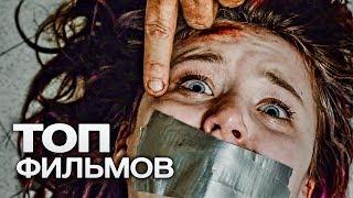 10 ЭКШН ФИЛЬМОВ ПРО ПОХИЩЕНИЕ ЛЮДЕЙ!