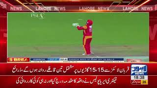Security plan for PSL matches gets confirmed