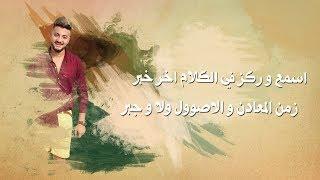 اغنية اسمع و ركز - باسل الصغير 2018 - كلمات
