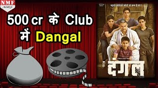 Box- Office Collection Of Dangal Till NOW | Aamir Khan, Sakshi Tanwar