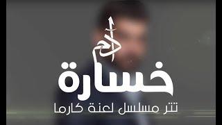Adam - Khsara (La3net karma) | (آدم - خسارة (تتر مسلسل لعنة كارما