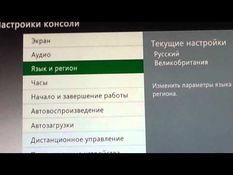 How to change your language on xbox 360