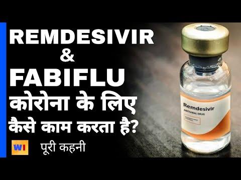Fabiflu mechanism of action | Remdesivir mechanism of action for covid | Fabiflu in hindi