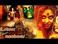 New Tamil Movies | Latest Horror Movie 2018 | Unnai Thottu Kolla vaa | Horror Movies 2018