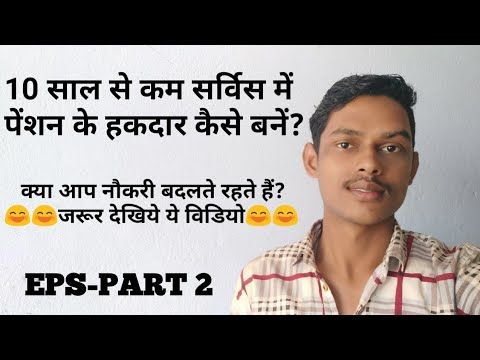 eps-part 2,how to eligible for pension when changing job?