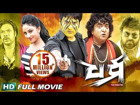 Xxx Mp4 DHARMA Odia Super Hit Full Film Aakash Riya Sidharth TV 3gp Sex