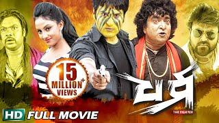 Download DHARMA Odia Super hit Full Film | Aakash, Riya | | Sidharth TV Video